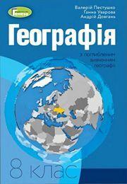 Географія 8 клас Пестушко 2021