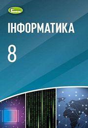 Інформатика 8 клас Ривкінд 2021