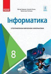 Інформатика 8 клас Руденко 2021
