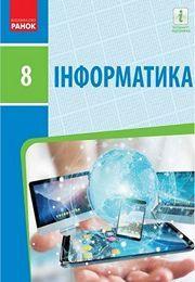 Інформатика 8 клас Бондаренко 2021
