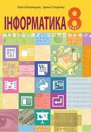 Інформатика 8 клас Казанцева 2021