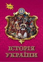 Історія України 8 клас Щупак 2021