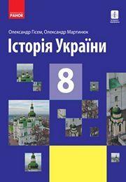 Підручник Історія України 8 клас Гісем 2021. Завантажити електроний учебник нова програма безкоштовно