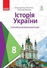 Підручник Історія України 8 клас Гісем 2021 поглиблене вивчення. Завантажити електроний учебник нова програма безкоштовно