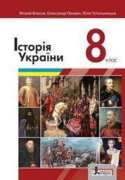 Історія України 8 клас Власов 2021