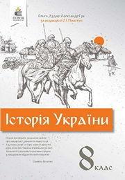 Підручник Історія України 8 клас Дудар 2021. Завантажити електроний учебник нова програма безкоштовно