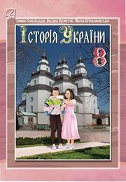 Історія України 8 клас Хлібовська 2021