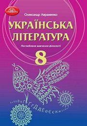 Українська література 8 клас Авраменко 2021 (Погл.)