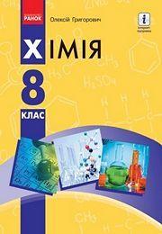 Підручник Хімія 8 клас Григорович 2021. Завантажити електроний учебник нова програма безкоштовно