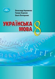 Українська мова 8 клас Авраменко 2021