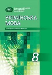 Українська мова 8 клас Авраменко 2021 (Погл.)