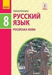 Русский язык 8 класс Баландина 2021