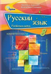 Русский язык 8 класс Давидюк 2021