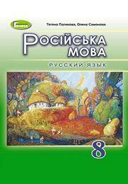 Русский язык 8 класс Полякова 2021