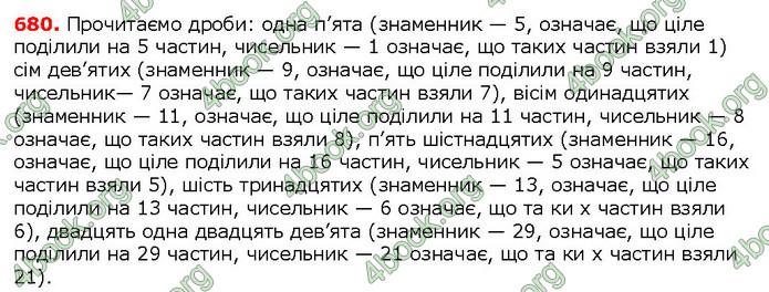 ГДЗ Математика 5 клас Мерзляк 2018 (Укр.)