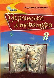 Українська література 8 клас Коваленко 2021