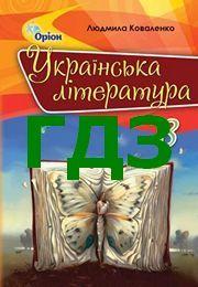 ГДЗ Українська література 8 клас Коваленко 2021