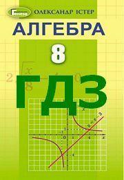 ГДЗ Алгебра 8 клас Істер 2021. Відповіді та розв'язник до підручника. Ответы к учебнику