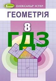 Відповіді Геометрія 8 клас Істер 2021. ГДЗ