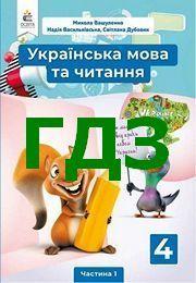 ГДЗ Українська мова 4 клас Вашуленко 2021 (1 частина)