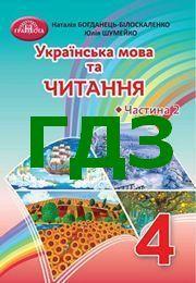 ГДЗ Українська мова 4 клас Богданець-Білоскаленко