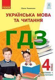ГДЗ Українська мова 4 клас Коваленко 2021