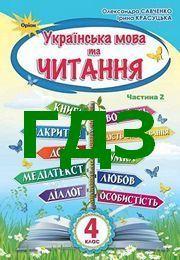ГДЗ Українська мова 4 клас Савченко 2021