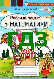 ГДЗ Зошит Математика 4 клас Листопад