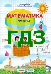 ГДЗ Математика 4 клас Заїка (1 частина)