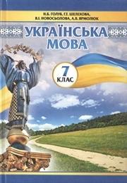 Українська мова 7 клас Голуб 2015